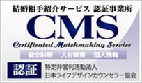 結婚相手紹介サービス 認証事業所 CMS
