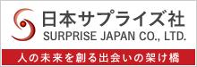日本サプライズ社
