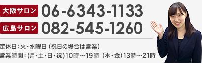お電話でのお申し込みはこちらから050-5525-5787 広島直通082-545-1260 福岡直通092-718-2300