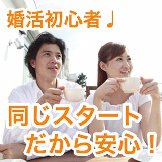 【10vs10個室】初婚&婚活初心者限定☆フレッシュパーティー♪