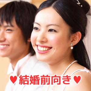 【10vs10個室】 初婚×結婚前向き二人の為の個室パーティー(1対1で個室着席して1人あたり10分間トーク!)