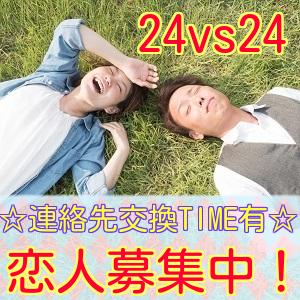 【24vs24】彼氏彼女募集中スペシャル カップリング率重視!